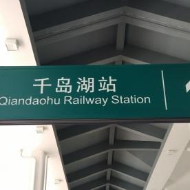 Schnellzugbahnhof